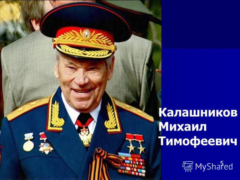 Калашников Михаил Тимофеевич 5