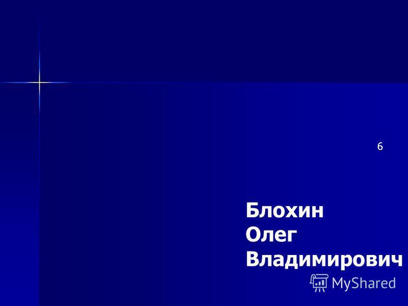 Блохин Олег Владимирович 6