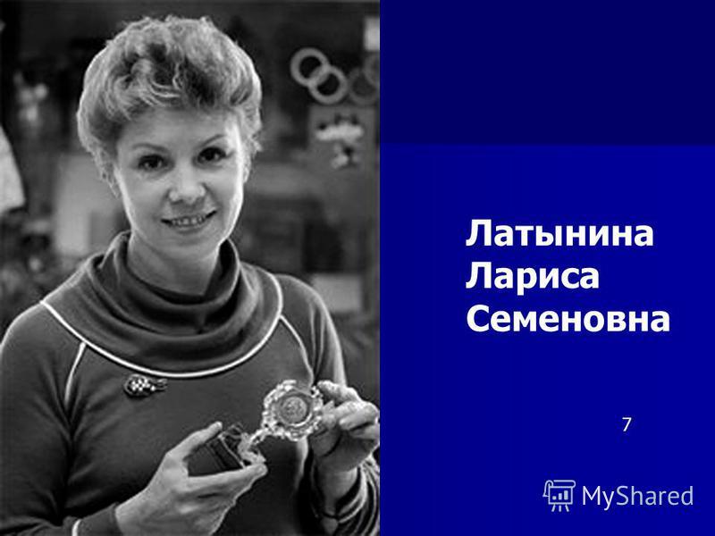Латынина Лариса Семеновна 7
