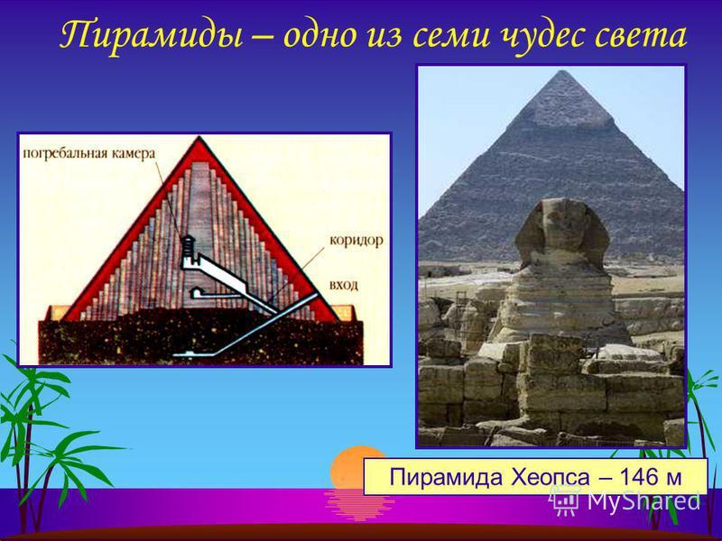 Пирамиды – одно из семи чудес света Пирамида Хеопса – 146 м