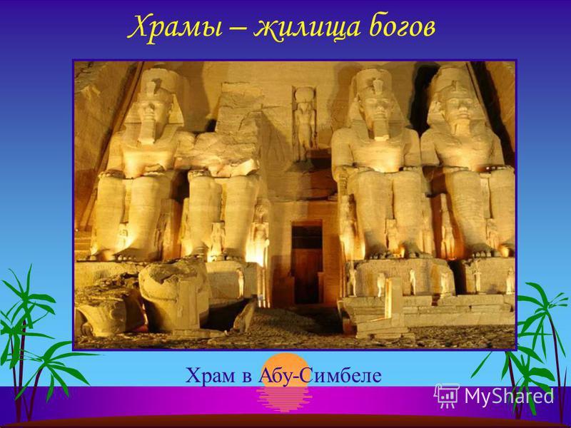 Храмы – жилища богов Храм в Абу-Симбеле