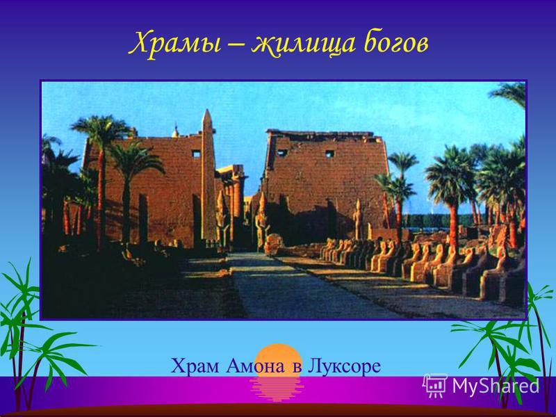 Храмы – жилища богов Храм Амона в Луксоре