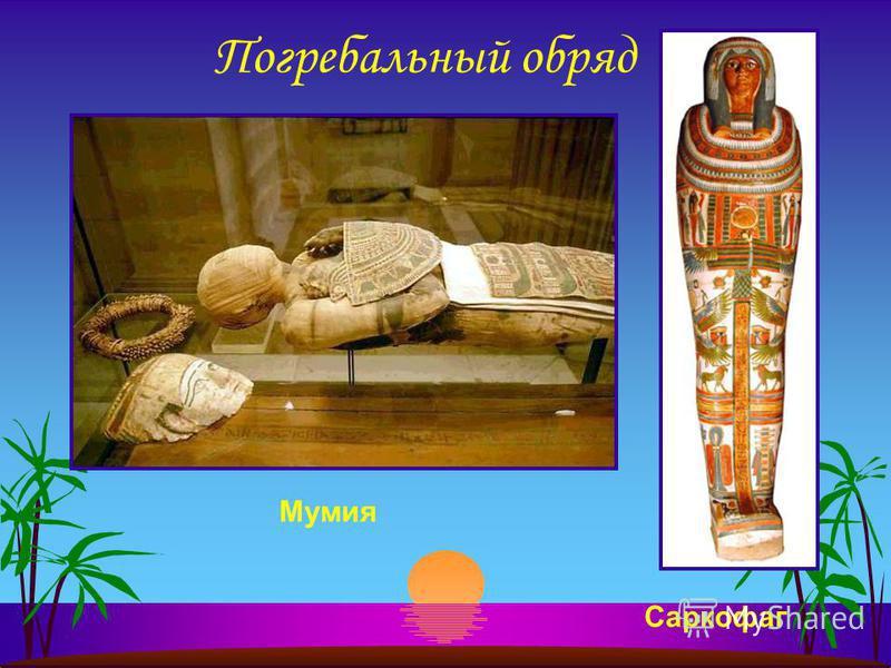 Погребальный обряд Мумия Саркофаг