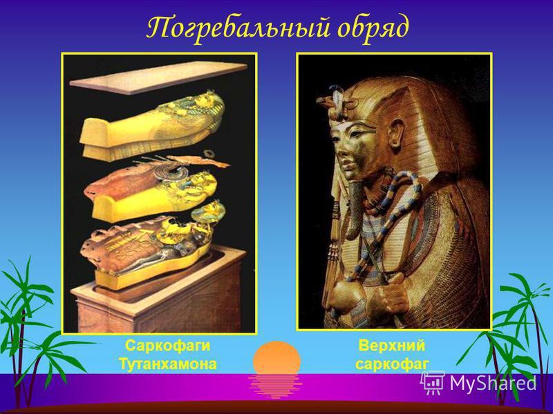 Погребальный обряд Саркофаги Тутанхамона Верхний саркофаг