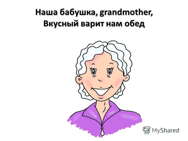 Наша бабушка, grandmother, Вкусный варит нам обед