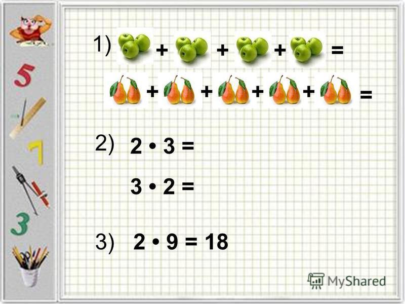 2 3 = 3 2 = 2 9 = 18 1) 2) 3) +++= ++++ =