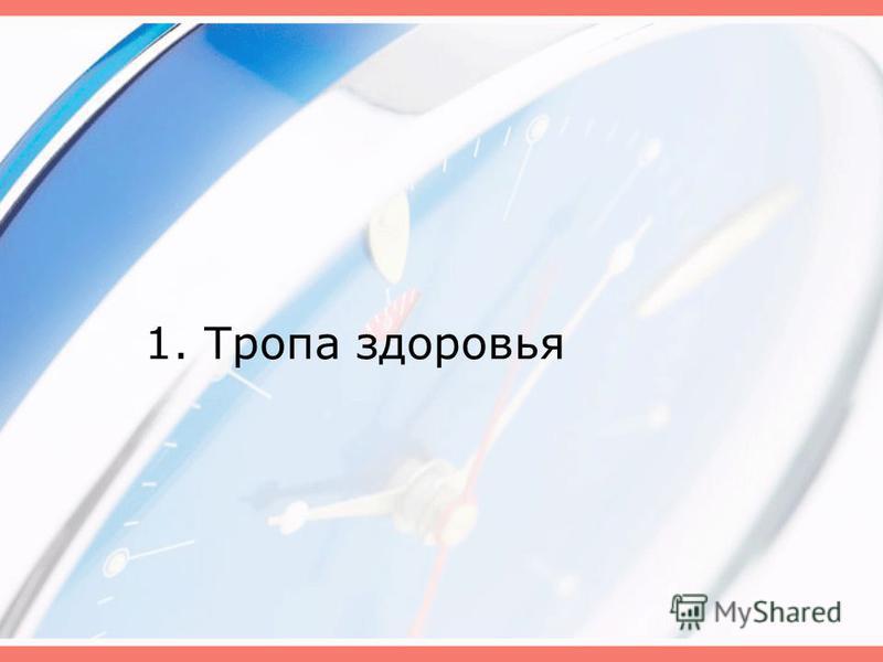 1. Тропа здоровья