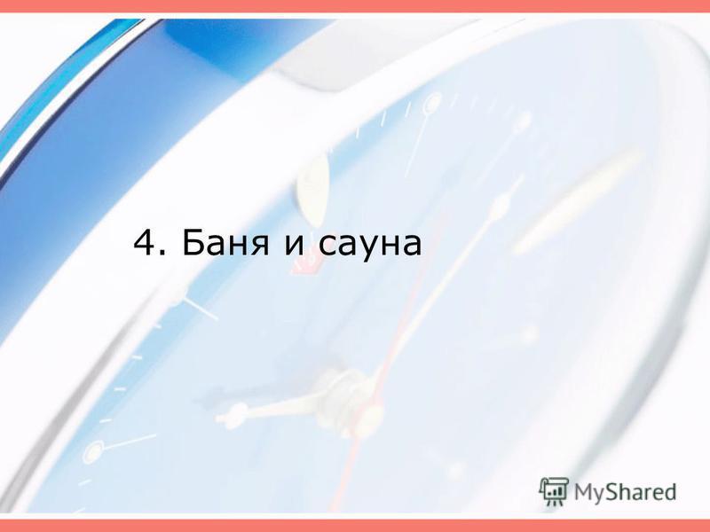 4. Баня и сауна