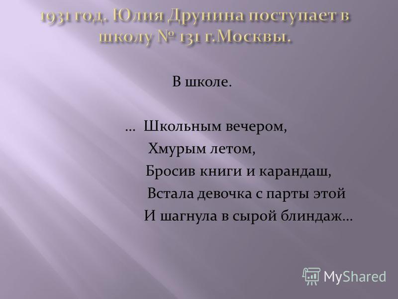 У учителя истории Владимира Друнина и его жены Матильды Борисовны родилась дочь Юлия.
