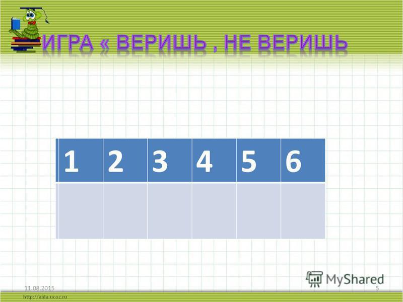11.08.20155 123456 ++-+- 123456