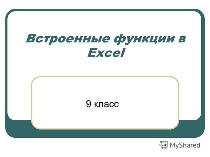 Встроенные функции в Excel 9 класс