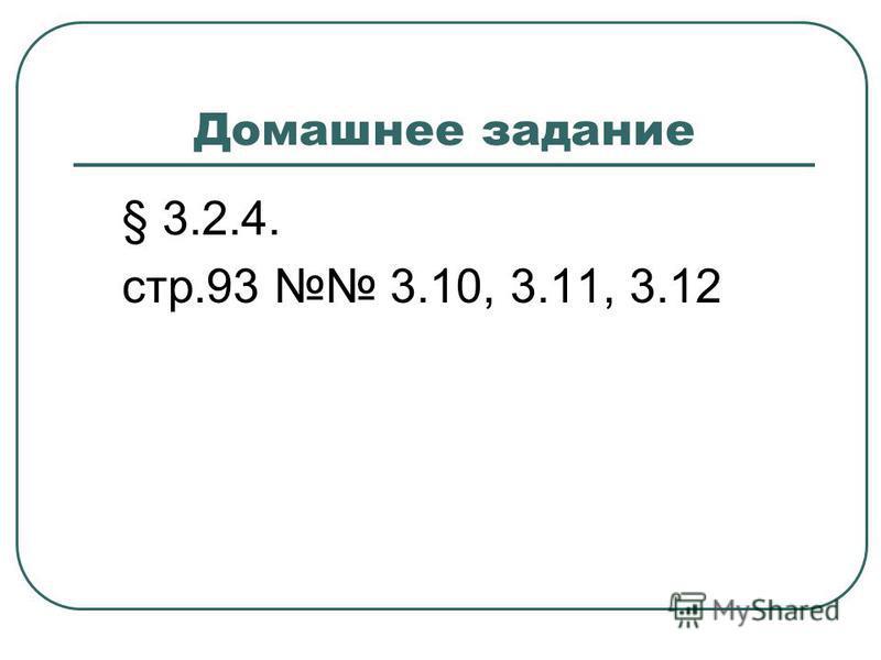 Домашнее задание § 3.2.4. стр.93 3.10, 3.11, 3.12
