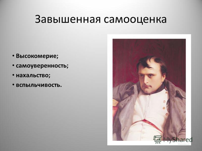 Завышенная самооценка Высокомерие; самоуверенность; нахальство; вспыльчивость.