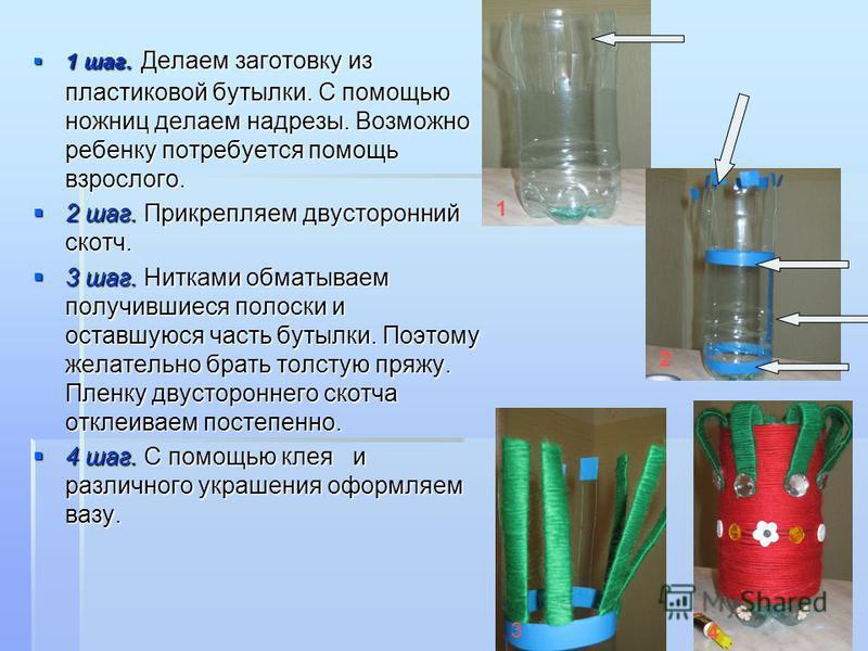 1 шаг. Делаем заготовку из пластиковой бутылки. С помощью ножниц делаем надрезы. Возможно ребенку потребуется помощь взрослого. 1 шаг. Делаем заготовку из пластиковой бутылки. С помощью ножниц делаем надрезы. Возможно ребенку потребуется помощь взрос