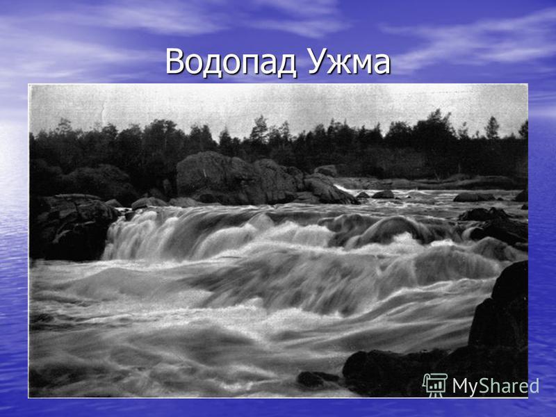 Водопад Ужма