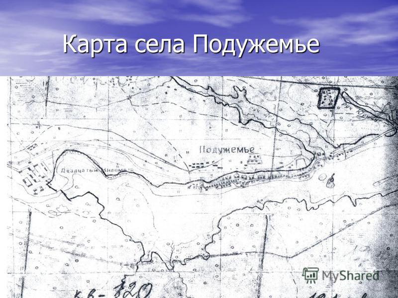 Карта села Подужемье Карта села Подужемье