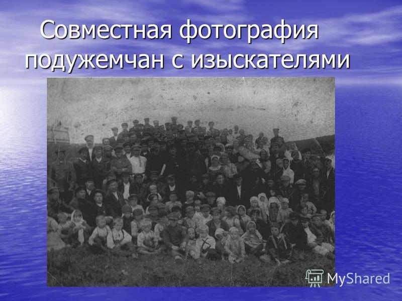 Совместная фотография подужемчан с изыскателями Совместная фотография подужемчан с изыскателями