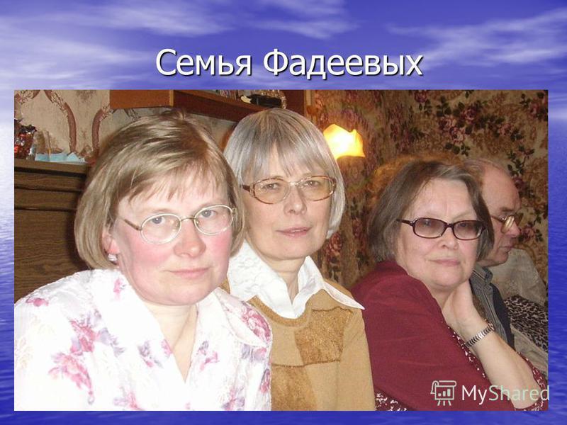 Семья Фадеевых Семья Фадеевых
