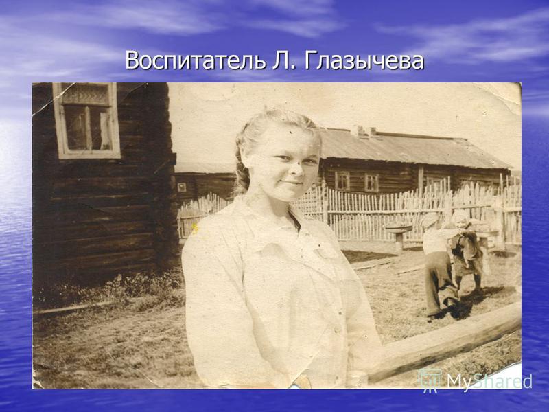 Воспитатель Л. Глазычева