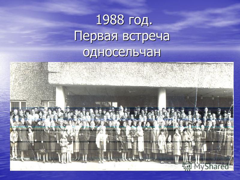 1988 год. Первая встреча односельчан 1988 год. Первая встреча односельчан