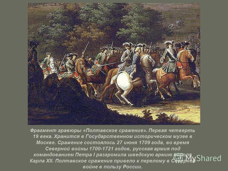 Фрагмент гравюры «Полтавское сражение». Первая четверть 19 века. Хранится в Государственном историческом музее в Москве. Сражение состоялось 27 июня 1709 года, во время Северной войны 1700-1721 годов, русская армия под командованием Петра I разгромил