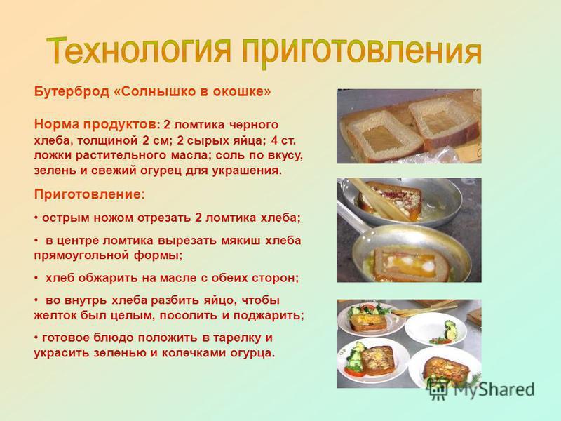 Бутерброд «Солнышко в окошке» Норма продуктов : 2 ломтика черного хлеба, толщиной 2 см; 2 сырых яйца; 4 ст. ложки растительного масла; соль по вкусу, зелень и свежий огурец для украшения. Приготовление: острым ножом отрезать 2 ломтика хлеба; в центре