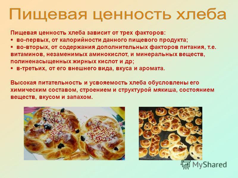 Пищевая ценность хлеба зависит от трех факторов: во-первых, от калорийности данного пищевого продукта; во-вторых, от содержания дополнительных факторов питания, т.е. витаминов, незаменимых аминокислот, и минеральных веществ, полиненасыщенных жирных к