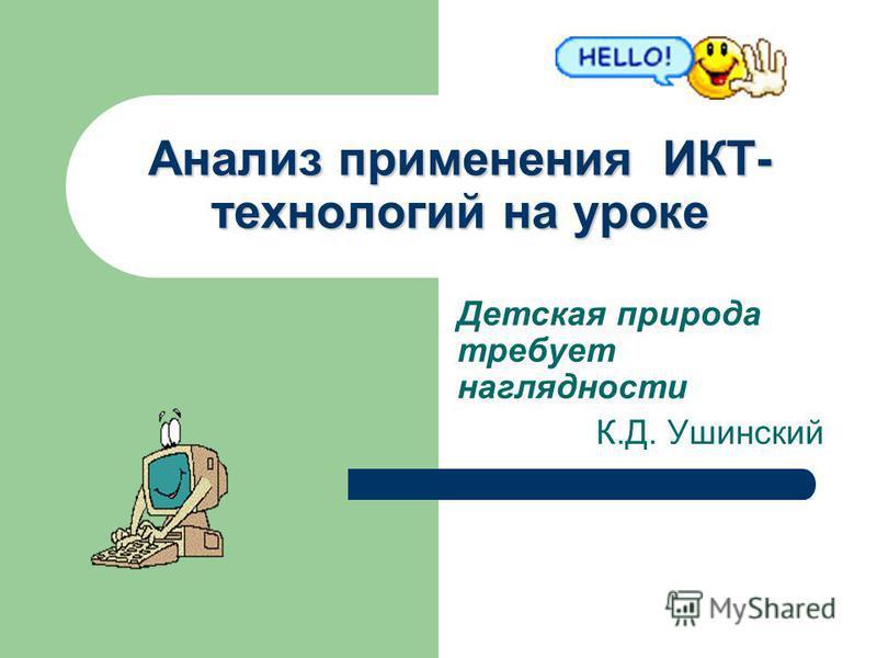 Анализ применения ИКТ- технологий на уроке Детская природа требует наглядности К.Д. Ушинский