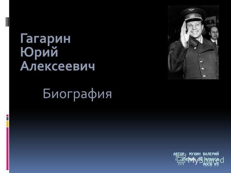 Гагарин Юрий Алексеевич Биография