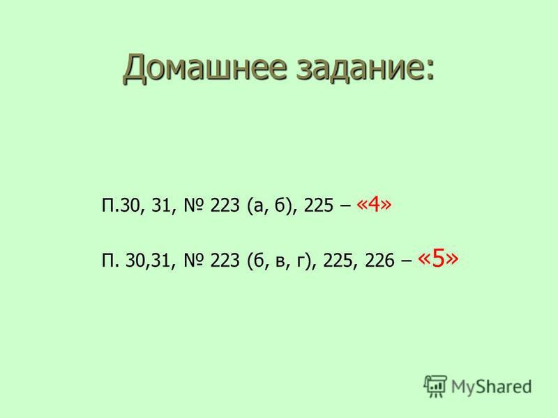 Домашнее задание: П.30, 31, 223 (а, б), 225 – «4» П. 30,31, 223 (б, в, г), 225, 226 – «5»
