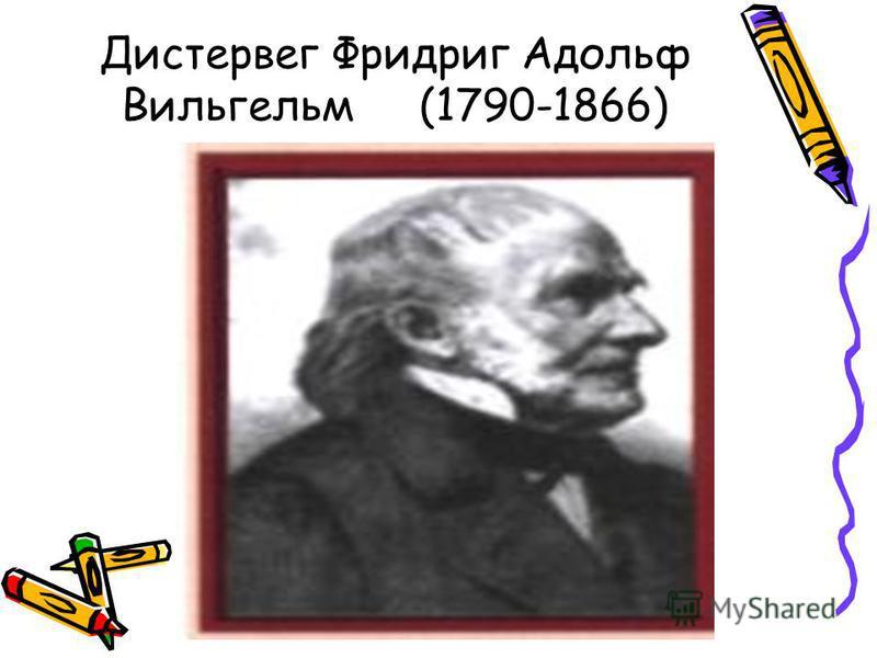 Дистервег Фридриг Адольф Вильгельм (1790-1866)