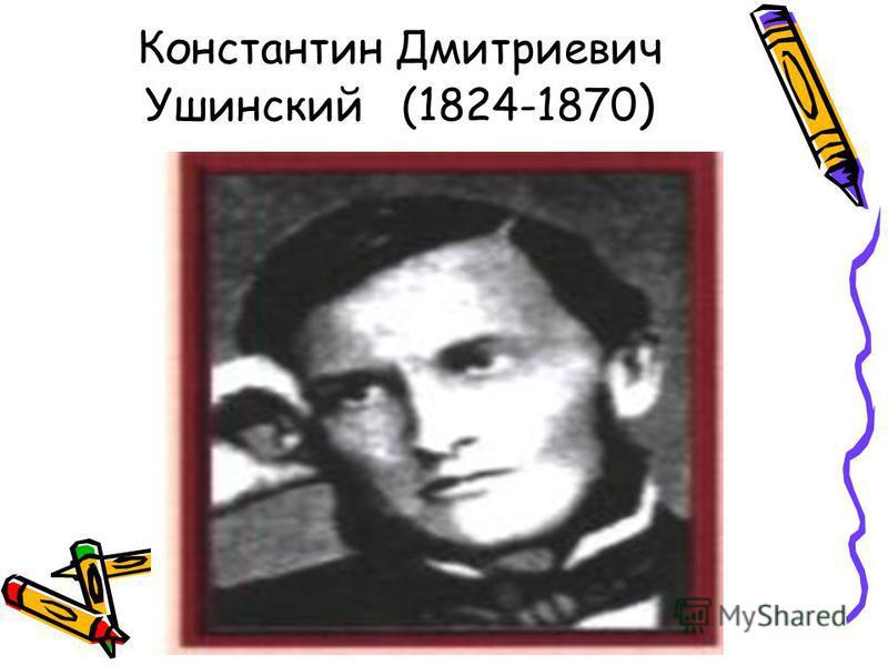 Константин Дмитриевич Ушинский (1824-1870 )