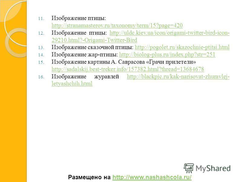 11. Изображение птицы: http://stranamasterov.ru/taxonomy/term/15?page=420 http://stranamasterov.ru/taxonomy/term/15?page=420 12. Изображение птицы: http://uldc.kiev.ua/icon/origami-twitter-bird-icon- 29210.html?-Origami-Twitter-Birdhttp://uldc.kiev.u