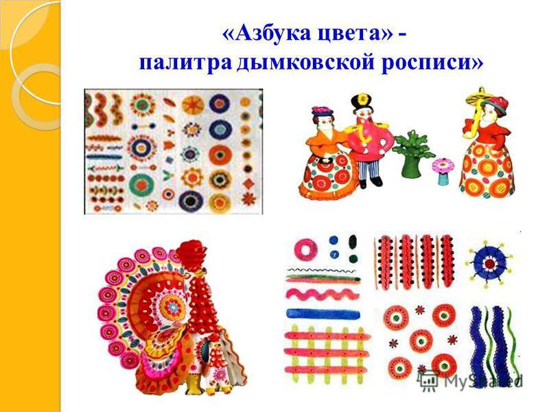 «Азбука цвета» - палитра дымковской росписи»