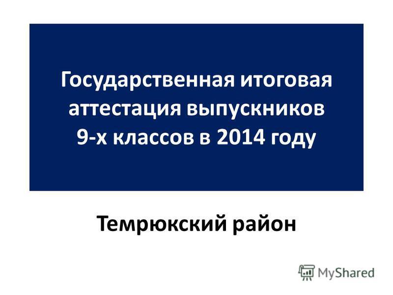Государственная итоговая аттестация выпускников 9-х классов в 2014 году Темрюкский район