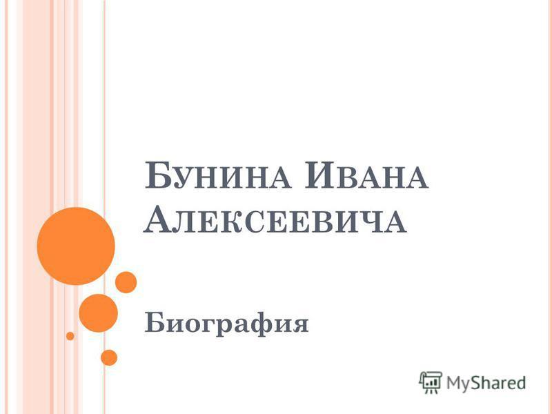 Б УНИНА И ВАНА А ЛЕКСЕЕВИЧА Биография