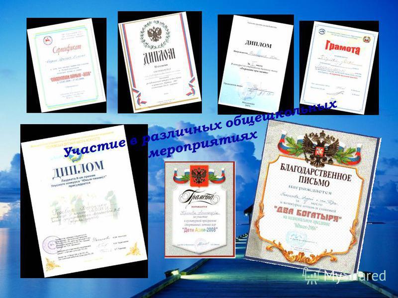 Участие в различных общешкольных мероприятиях