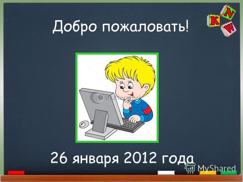 Добро пожаловать! 26 января 2012 года