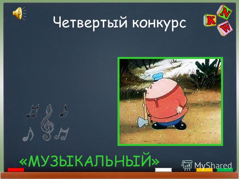 Четвертый конкурс «МУЗЫКАЛЬНЫЙ»
