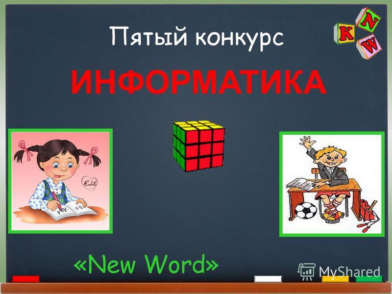 Пятый конкурс «New Word» ИНФОРМАТИКА