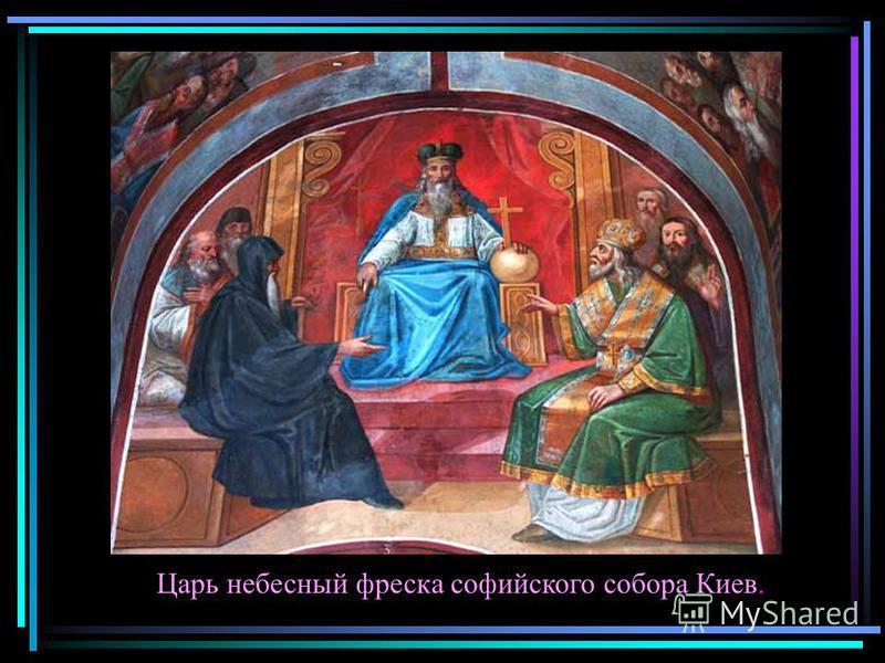 Царь небесный фреска софийского собора Киев.