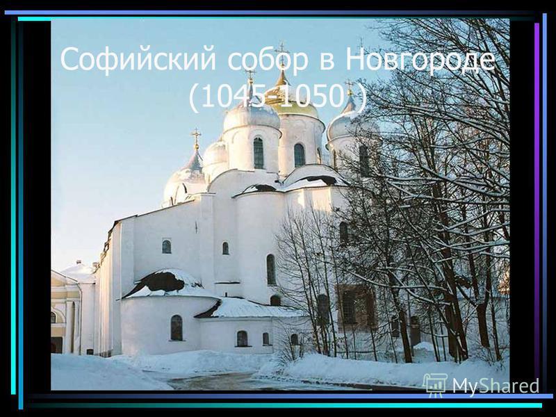 Софийский собор в Новгороде (1045-1050 )