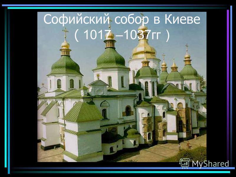 Софийский собор в Киеве ( 1017 –1037 гг )