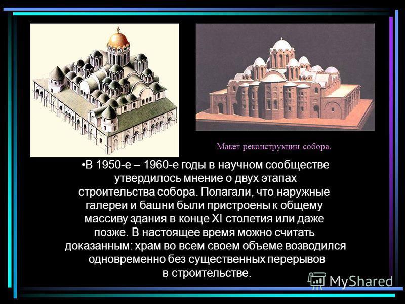 В 1950-е – 1960-е годы в научном сообществе утвердилось мнение о двух этапах строительства собора. Полагали, что наружные галереи и башни были пристроены к общему массиву здания в конце XI столетия или даже позже. В настоящее время можно считать дока