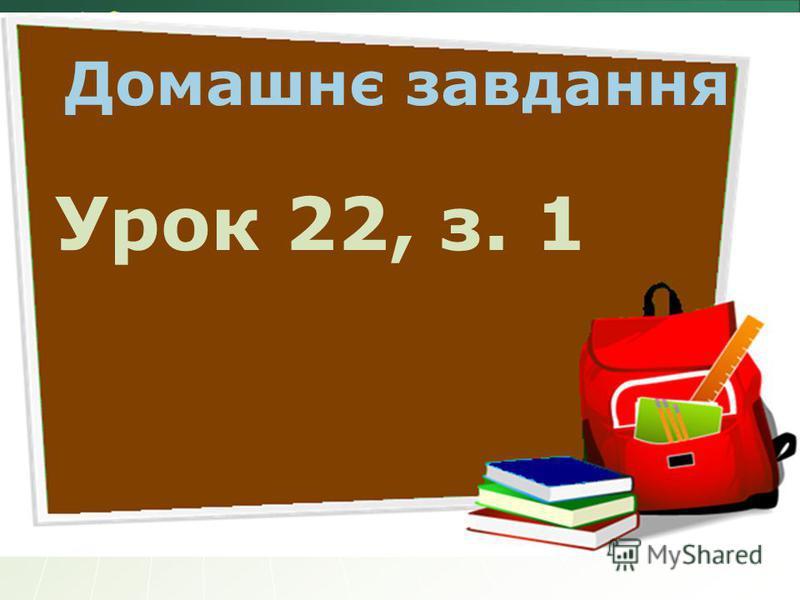 Домашнє завдання Урок 22, з. 1