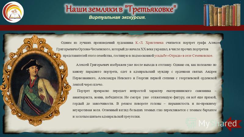Одним из лучших произведений художника К.-Л. Христенека считается портрет графа Алексея Григорьевича Орлова-Чесменского, который до начала ХХ века украшал, в числе прочих портретов представителей этого семейства, гостиную в подмосковной усадьбе «Отра