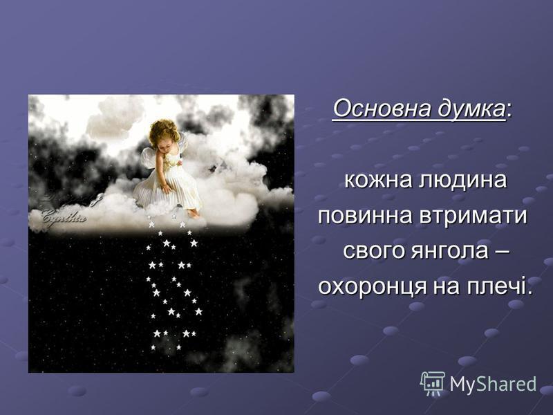 Основна думка: кожна людина кожна людина повинна втримати свого янгола – свого янгола – охоронця на плечі. охоронця на плечі.