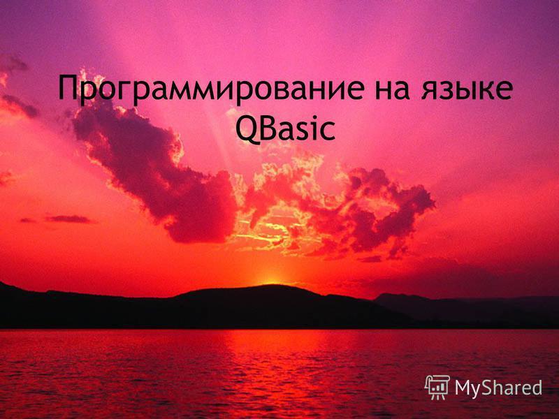 Программирование на языке QBasic