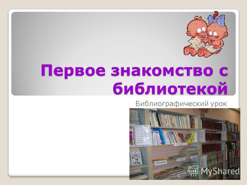 С знакомство библиотекой час классный на тему
