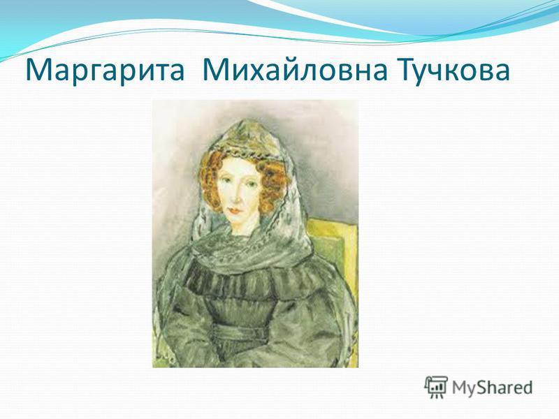 Маргарита Михайловна Тучкова